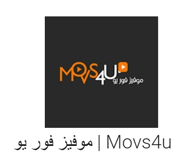 "movies4up للأفلام وكيفية تنزيل تطبيق الأفلام ""موفيز فوريو"""