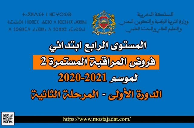 المستوى الرابع ابتدائي : فروض المراقبة المستمرة 2 لموسم 2020-2021 الدورة الأولى - المرحلة الثانية