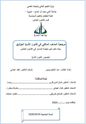 مذكرة ماستر: مرجعية المذهب المالكي في قانون الأسرة الجزائري PDF