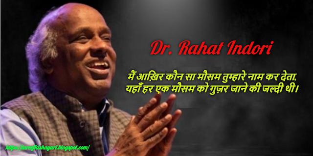 Best Famous Shayari of Dr. Rahat Indori