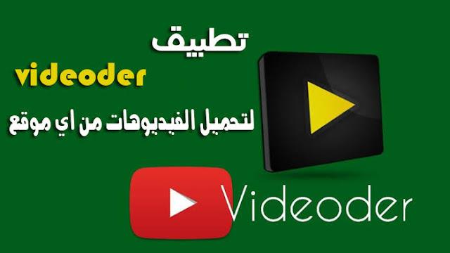 تطبيق Videoder لتحميل الفيديوهات مجانا للاندرويد من كل المواقع بدون روت النسخة المدفوعة