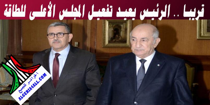 المجلس الأعلى للطاقة