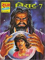समीक्षा: विराट 7 | राज कॉमिक्स | हनीफ अजहर