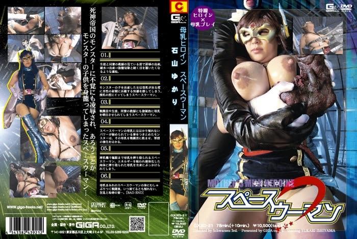 GXXD-21 Breast Milk Heroine House Lady