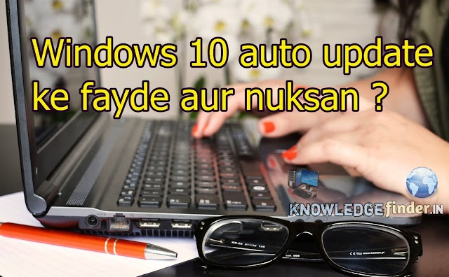 Windows 10 auto update ke fayde aur nuksan ? | Windows 10 ke Auto update kaise band kare
