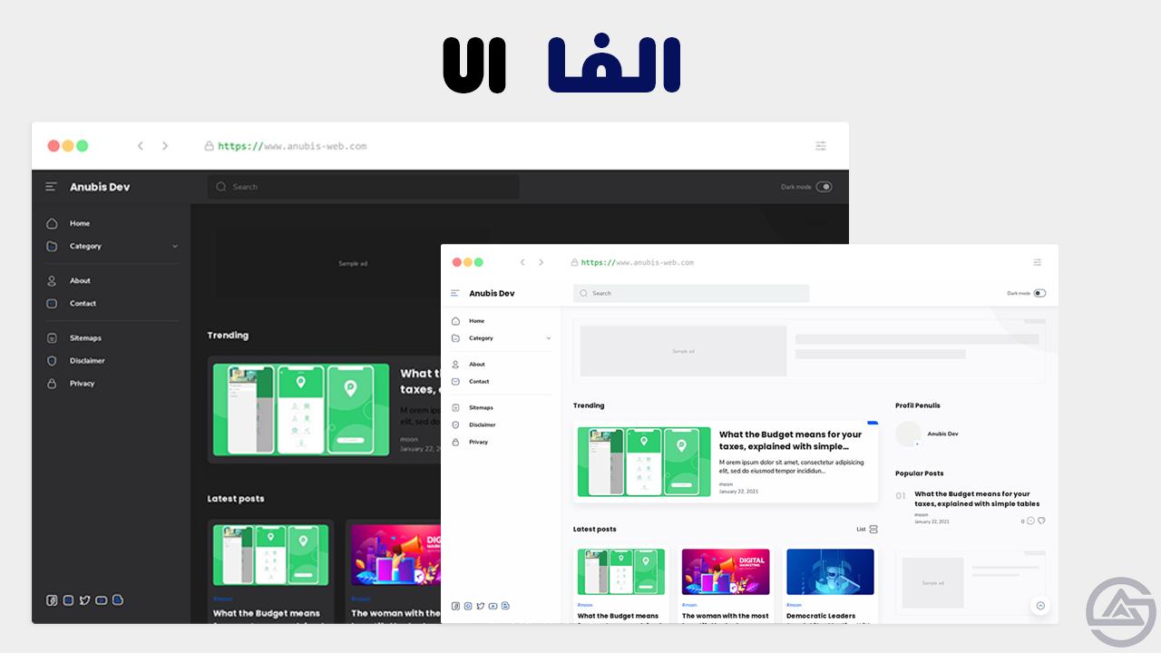قالب الفا UI متعدد الاستخدامات