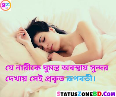 Bangla Status For Facebook, Facebook Status Bangla, Bangla Short Status For Facebook , Bengali Status For Facebook, smile status in bengali, fb status bengali attitude, bangla romantic status, bangla attitude status for facebook, facebook status,romantic caption for fb in bengali,