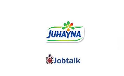 Juhayna Summer Internship التدريب الصيفي في شركة جهينة