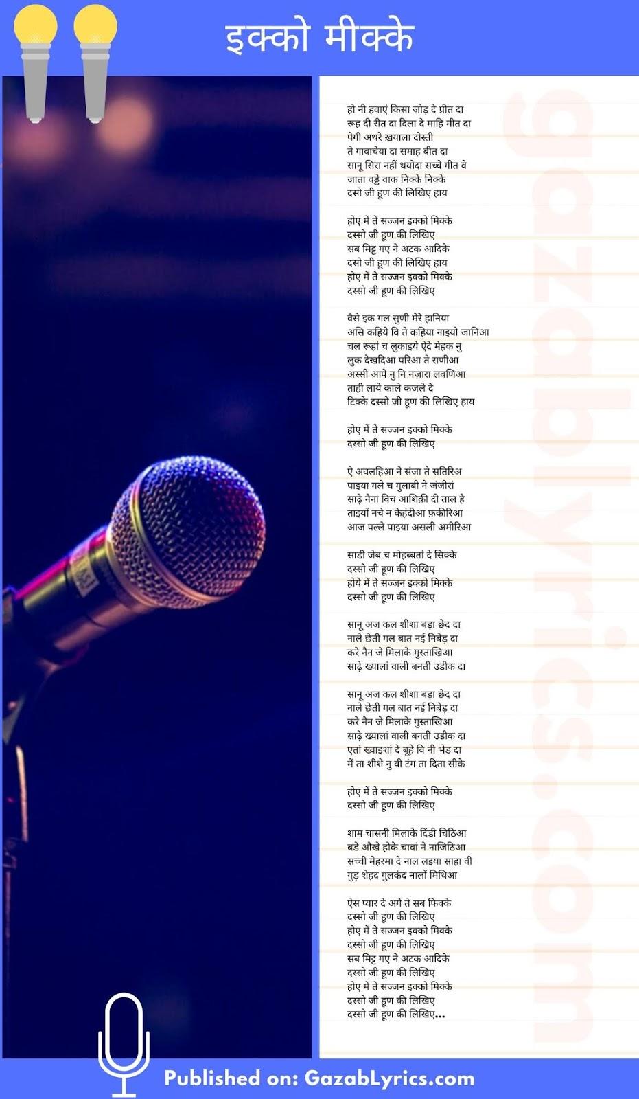 Ikko Mikke song lyrics image