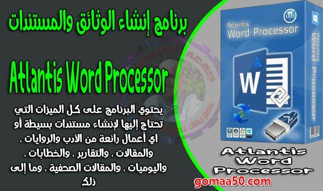 برنامج إنشاء الوثائق والمستندات البسيط  Atlantis Word Processor 3.3.2.0