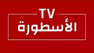 تحميل برنامج الاسطورة tv