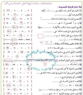 المراجعة النهائية رياضيات الصف الرابع الإبتدائى الترم الأول وحلها