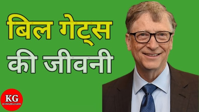 Bill Gates Biography in Hindi | Founder of Microsoft