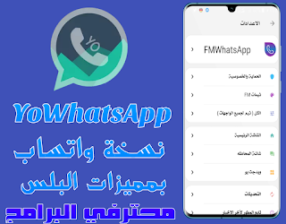 [تحديث] تطبيق YOwhatsApp V8.45 نسخة واتساب معدلة بمميزات البلس مع ميزة تبديل الفيسات القديمة والجديدة وضد الحظر