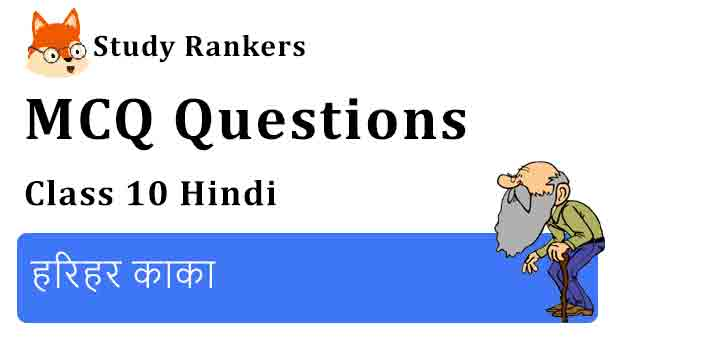 MCQ Questions for Class 10 Hindi Chapter 1 हरिहर काका संचयन