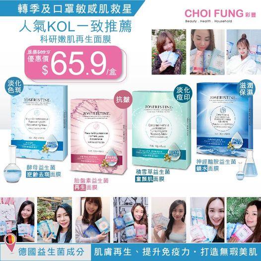 彩豐行: 科妍嫩肌再生面膜$65.9/盒(6片)  至11月30日