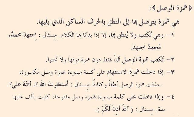 شرح ماهي همزة الوصل وكيف تكتب في #اللغة_العربية ؟