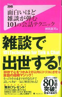 [Manga] 面白いほど雑談が弾む101の会話テクニック [Moshiroi Hodo Zatsudan Ga Hazumu 101 No Kaiwa Technique], manga, download, free
