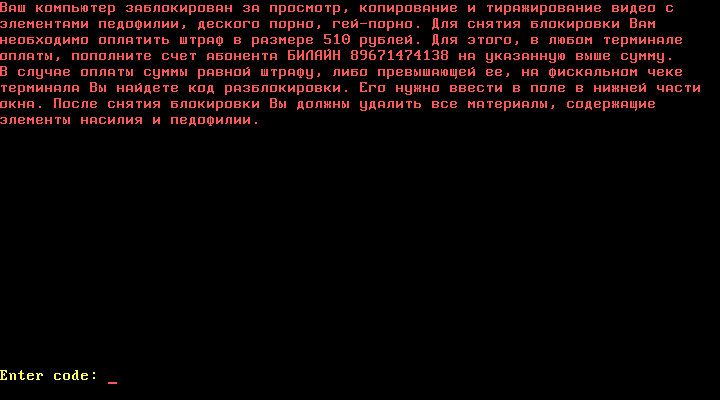 Блокировщик в загрузочном секторе жесткого диска