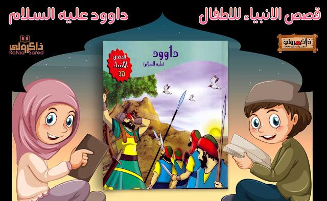 تحميل قصص الانبياء للاطفال PDF سيدنا داوود عليه السلام