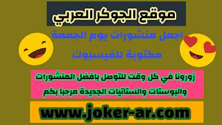 اجمل منشورات يوم الجمعة 2020 منشورات فيسبوك مكتوبة - الجوكر العربي