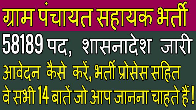 UP Gram Panchayat Vacancy 2021 | Eligibility | Selection Process | Salary