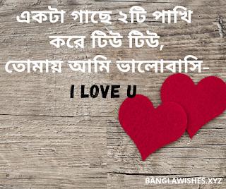 bangla propose sms
