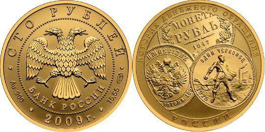 В какие монеты вложить деньги: История оборота денег РФ (золото, 2009)