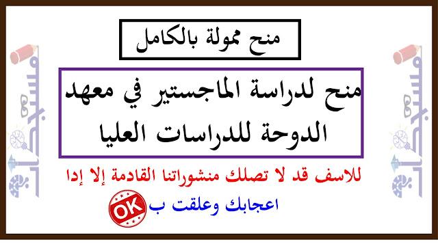 منح لدراسة الماجستير في معهد الدوحة للدراسات العليا
