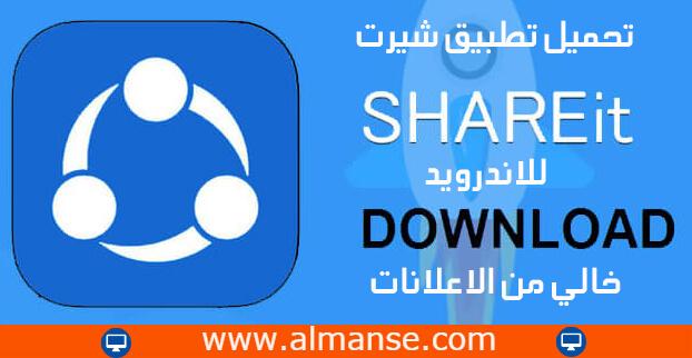 تحميل برنامج شيرت Download SHAREit for PC للكمبيوتر