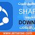 تحميل تطبيق شيرت برو بدون اعلانات shareit  pro apk download