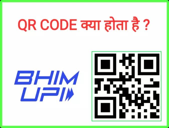 QR code क्या है, कैसे काम करता है? In hindi
