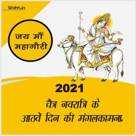 Navratri Maa Mahagauri Wishes  2021