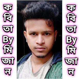 Bengali SMS in Bangla Font | বাংলা এসএমএস | BD Kobita | Bangla কবিতা by Mizan