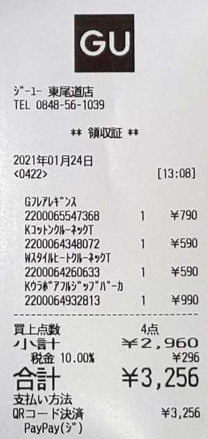 ジーユー 東尾道店 2021/1/24 のレシート