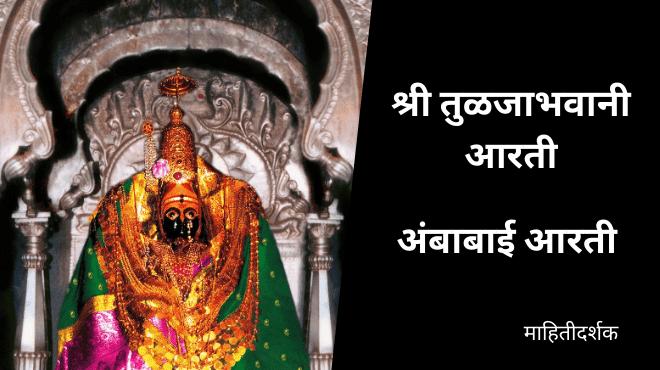 Tuljabhavani Aarti