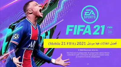 أفضل انتقالات فيفا موبايل 2021 (FIFA 21 Mobile)