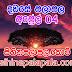 Lagna Palapala Ada Dawase | ලග්න පලාපල | Sathiye Lagna Palapala 2020 | 2020-04-04