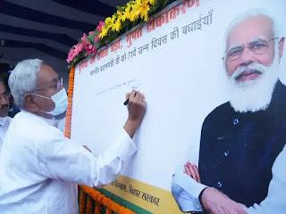 बिहार में मेगा वैक्सीनेशन शुरू, नीतीश कुमार ने अपने हाथों से लिखा- PM मोदी को जन्मदिन की शुभकामनाएं