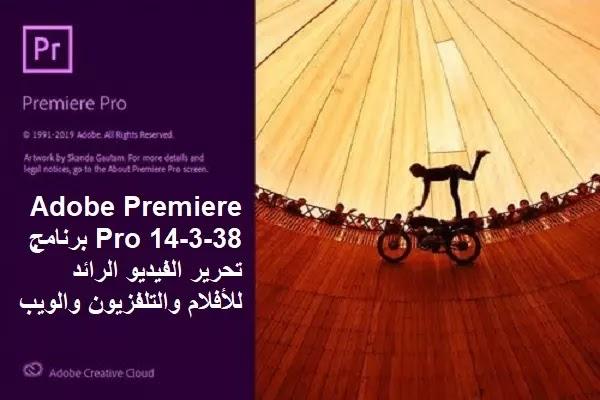 Adobe Premiere Pro 14-3-38 برنامج تحرير الفيديو الرائد للأفلام والتلفزيون والويب