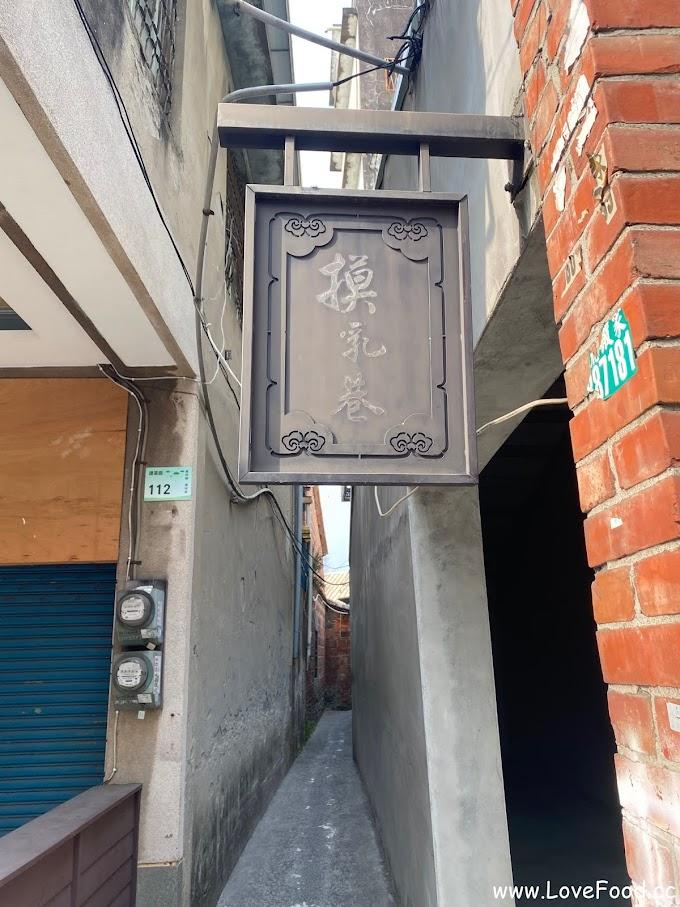 屏東潮州-時光隧道 摸乳巷(潮州)-走進懷舊時光隧道-chao zhou mo ru xiang