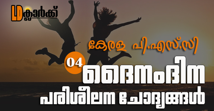 Kerala PSC LD Clerk  Daily Questions in Malayalam - 04