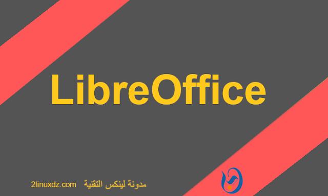 كيفية تثبيت آخر اصدار من LibreOffice على Pop!_OS وFedora وLinuxMint