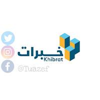 وزارة العمل سلطنة عُمان تدشين التسجيل في مبادرة خبرات