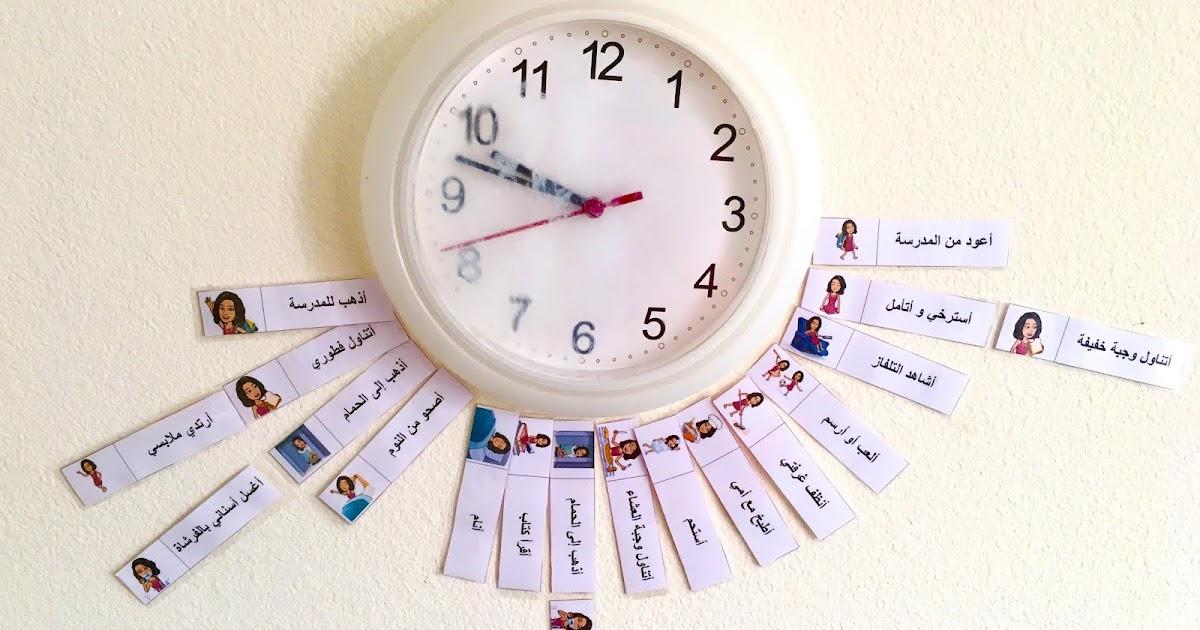 Simply Eman النظام اليومي للأطفال بالساعة