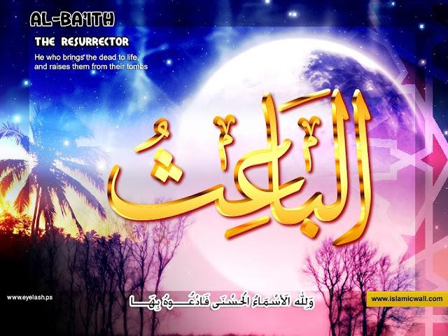 49. الْبَاعِثُ [ Al-Ba'ith ] 99 names of Allah in Roman Urdu/Hindi