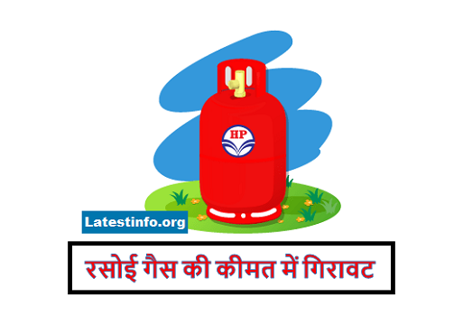 Cooking Gas Cylinders Price Fall