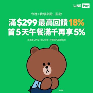 【UberEATS】用LINE Pay 支付最高享 18%回饋
