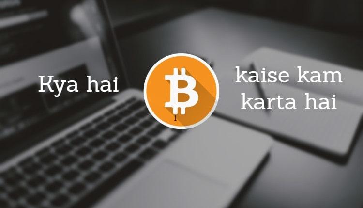 Bitcoin kya hai