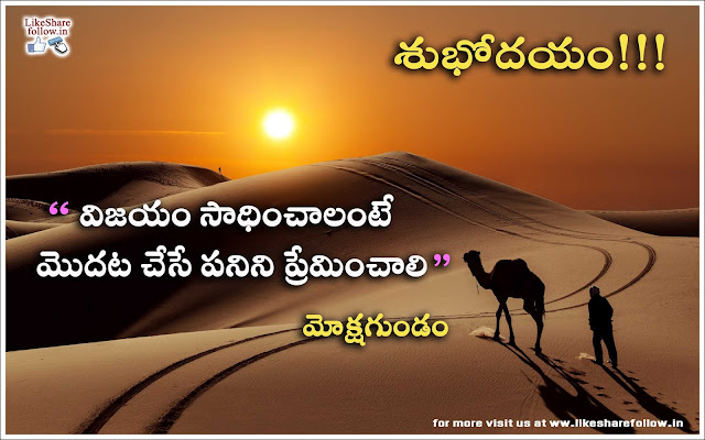 Daily Good morning Telugu Quotations wishes messages